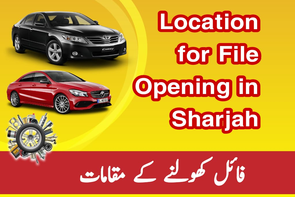 Location to open driving license file in Sharjah