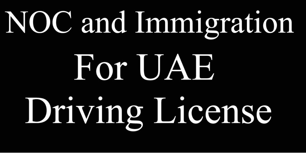 Computer Immigration Card copy and NOC verification for driving license